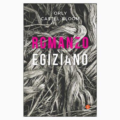 """La copertina del libro """"Romanzo egiziano"""" di Orly Castel-Bloom (La Giuntina)"""